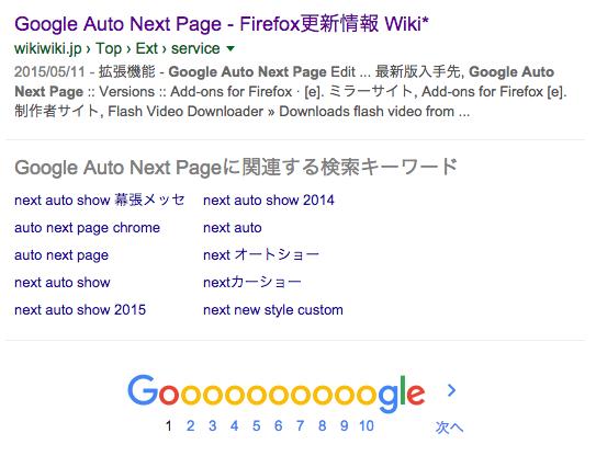通常の検索画面