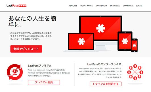 LastPass ダウンロード