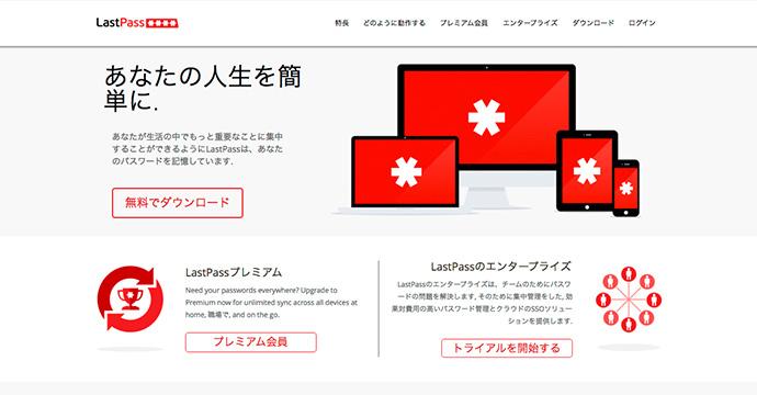 IDとパスワード管理に「LastPass」自動入力、自動ログインでお幸せに。