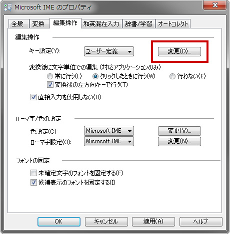 Windows MS-IME