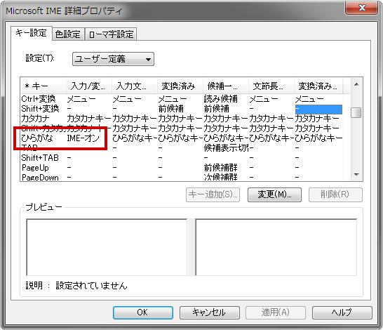 Windows MS-IME
