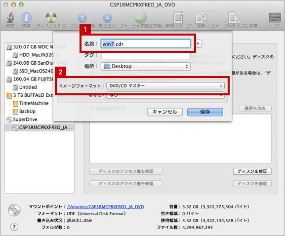 ISOイメージファイル作り方