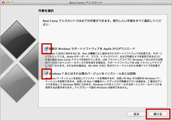 BootCamp アシスタント 設定