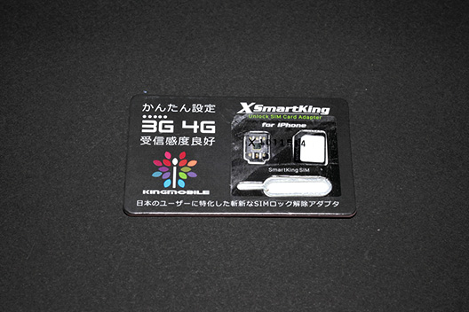 SIMロック解除アダプタ SmartKingX