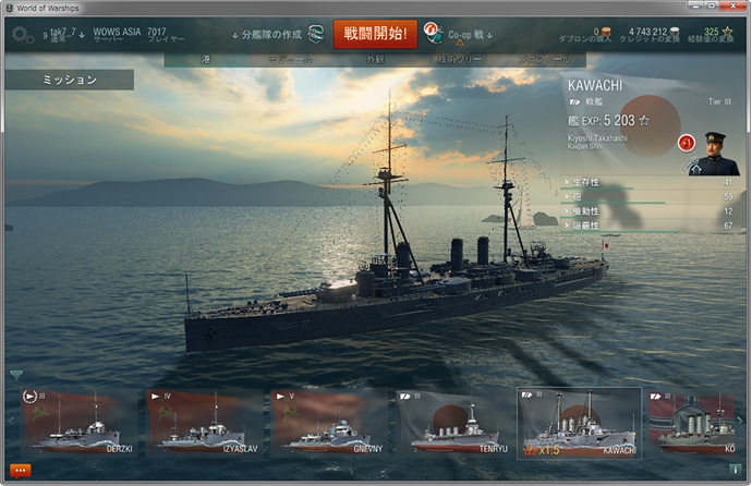 PC版無料ゲームWorld of Warships
